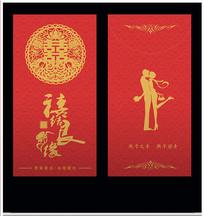 高档婚礼红包模板