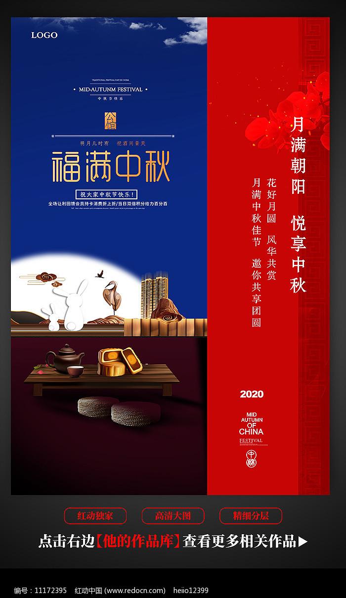 高端地产中秋节海报设计图片