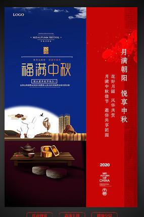 高端地产中秋节海报设计