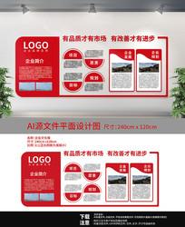 红色简约企业文化墙