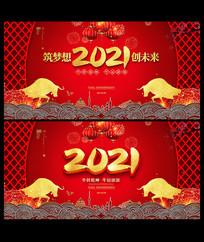 红色喜庆2021牛年元旦新春晚会背景板