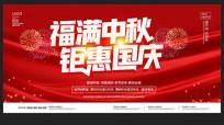 红色中秋国庆节双节促销海报