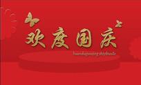 欢度国庆浮雕字体设计
