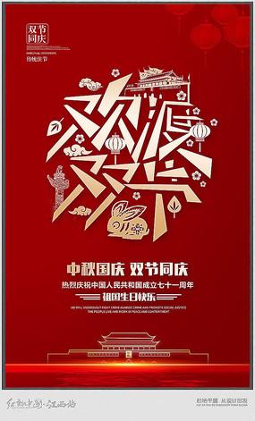 欢度中秋国庆双节海报