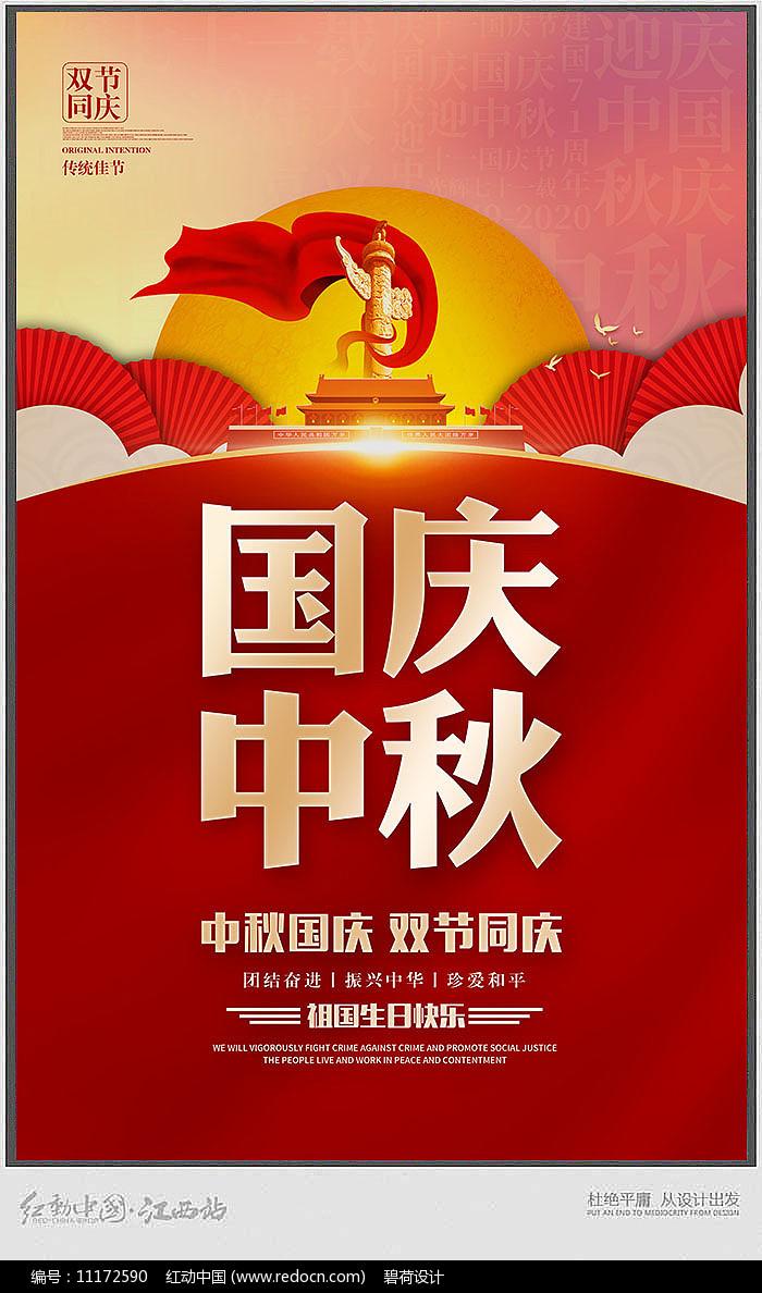 简约国庆中秋节海报图片