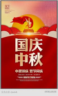 简约国庆中秋节海报