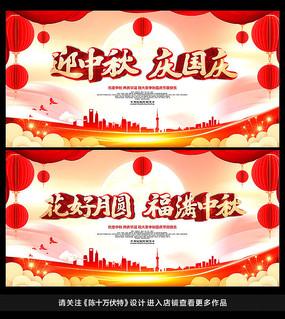 精美迎中秋庆国庆舞台背景展板设计