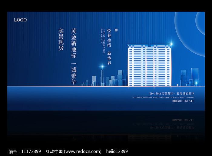 蓝色大气房地产海报设计图片