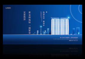蓝色大气房地产海报设计