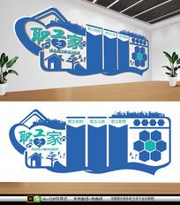蓝色工会文化墙职工之家标语文化墙