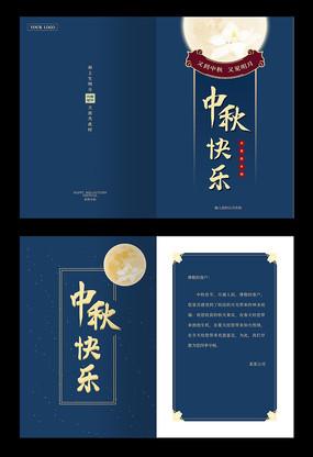 蓝色简约企业中秋节祝福贺卡PSD分层