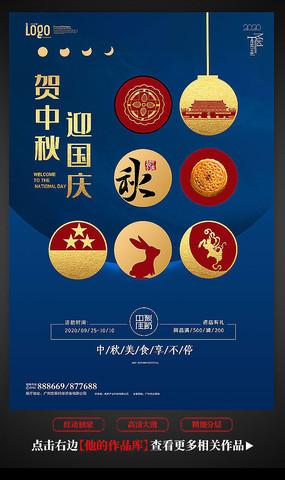 蓝色中秋节促销海报