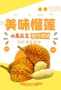 榴莲水果广告海报