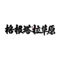 旅游景区格根塔拉草原艺术字