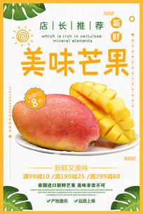 芒果水果海报