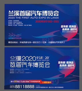 汽车博览会海报