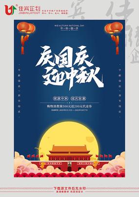 庆国庆迎中秋海报
