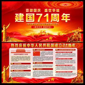庆祝新中国成立71周年展板