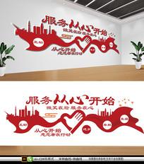 社区志愿者宣传公益文化墙