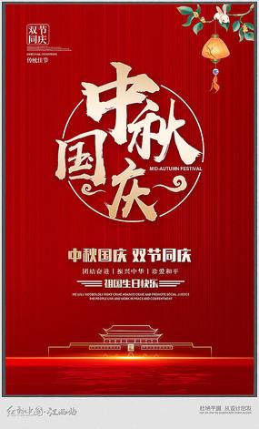 十一中秋国庆节海报