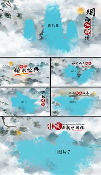 水墨大气中国风图文展示片头宣传AE模板
