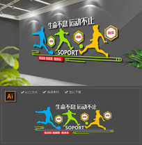 体育健身文化墙校园运动文化墙