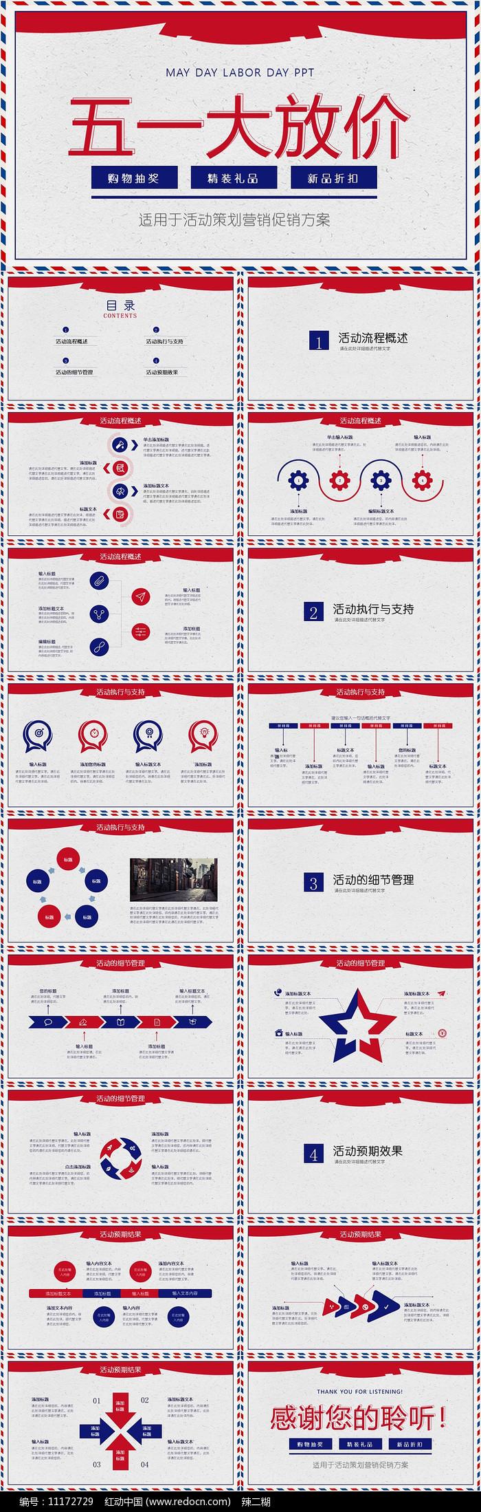 五一劳动节促销活动方案策划PPT模板图片