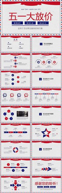 五一劳动节促销活动方案策划PPT模板