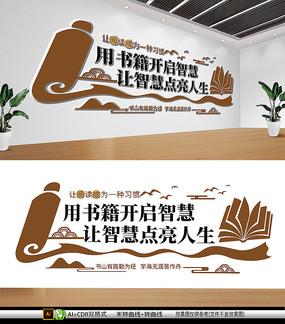 新中式读书阅读图书馆文化墙