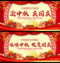 新中式迎中秋庆国庆文艺晚会舞台背景模板