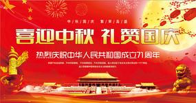 喜迎中秋国庆海报