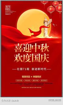 喜迎中秋欢度国庆节日海报