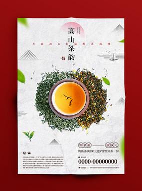 原创茶酒海报