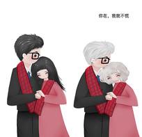 原创手绘卡通爱人情侣老人