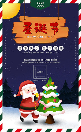 原创手绘卡通风圣诞节海报