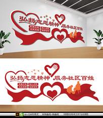 志愿者精神形象服务项目社区志愿者文化墙