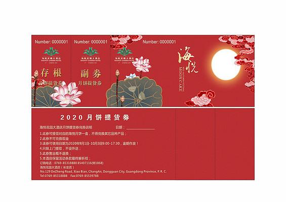 中国风中秋月饼提货券代金券