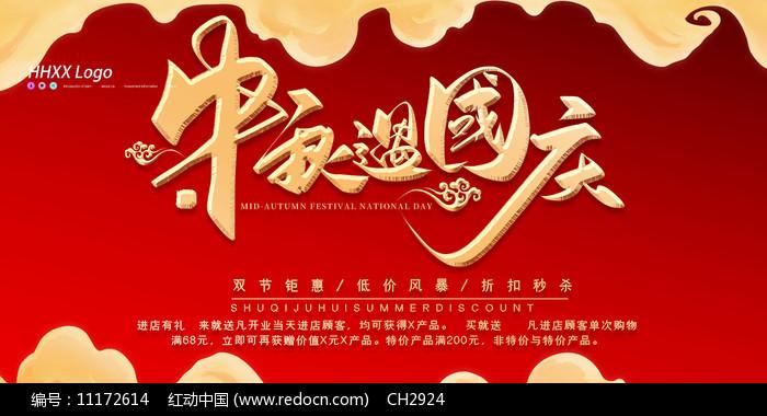 中秋国庆促销海报设计图片