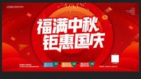 中秋国庆促销宣传海报展板
