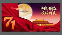 中秋国庆双节同庆展板