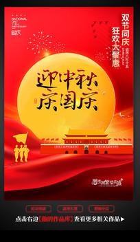中秋节国庆节促销海报
