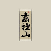 中药高搜山书法艺术字