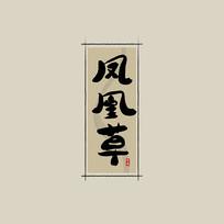 中药之凤凰草中国风水墨书法艺术字