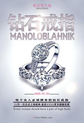 钻石戒指海报设计
