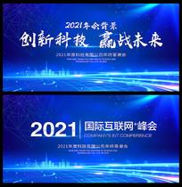 2021年会背景创新科技蓝色背景展板