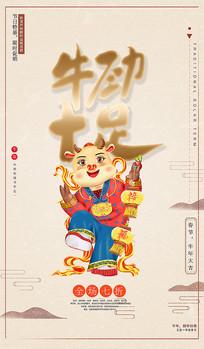2021牛年新春海报设计