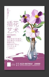插花艺术宣传海报设计