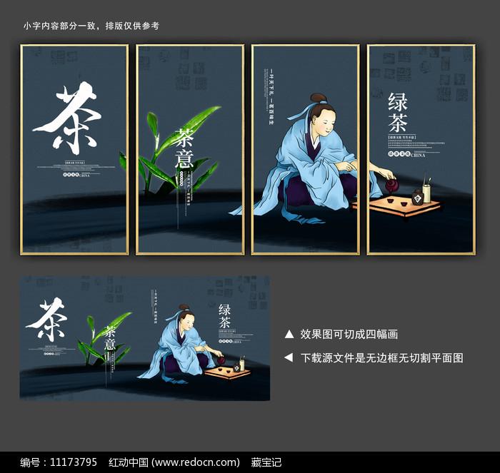 茶文化挂图装饰画设计图片