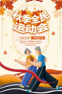 创意秋季全民运动会健身宣传海报设计