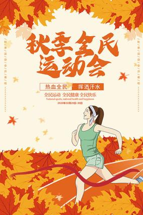創意秋季全民運動會宣傳海報設計